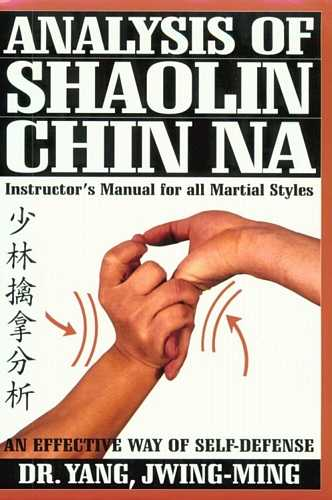 Yang Jwing Ming - Analysis of Shaolin Chin Na