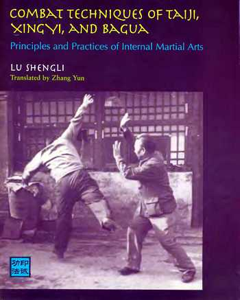 Lu Shengli - Combat Techniqes of Taiji, Xing Zi and Bagua