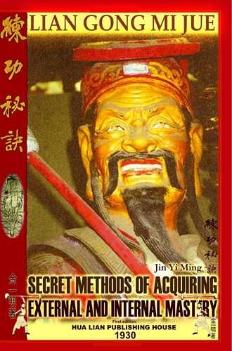 Jin Ming - Methods of Acquiring External and Internal Mastery
