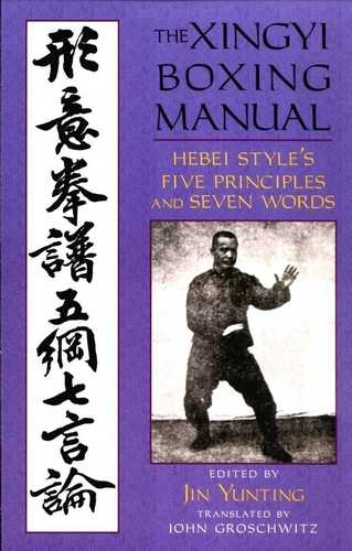 Jin Yunting (ed.) - The Xingyi Boxing Manual