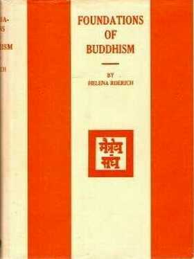 Helena Roerich - Foundations of Buddhism