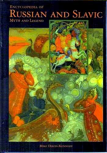 M. Kennedy - Encyclopedia of Russian and Slavic Myth and Legend